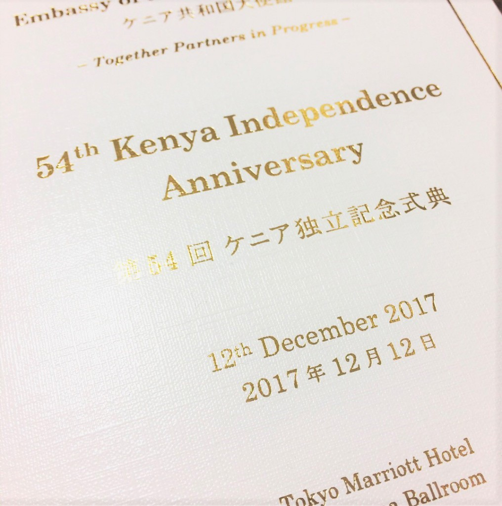 kenya-54th-independent-anniversary-invitation