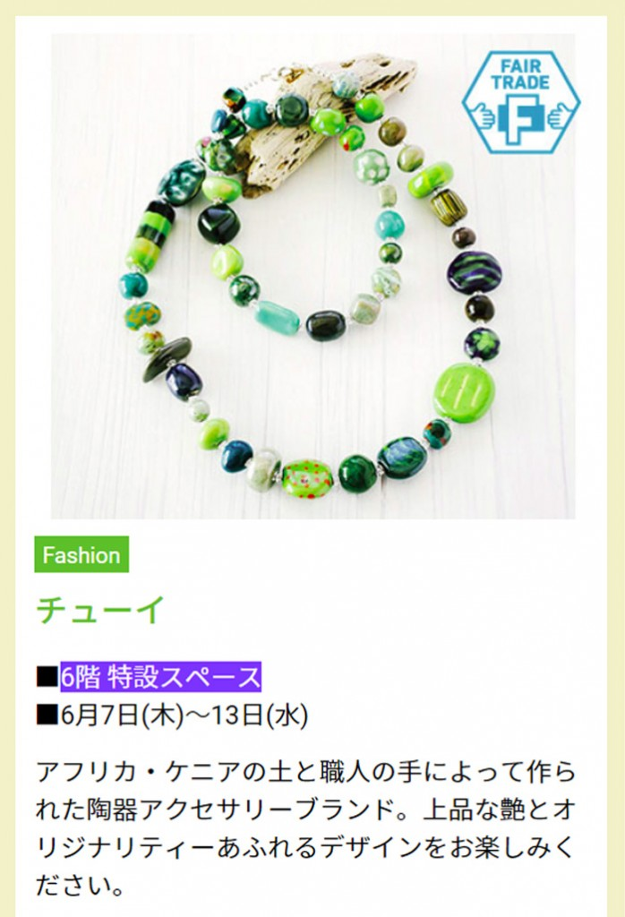 tokyu-dept-ethical-campaign-chuui-africa-accessory