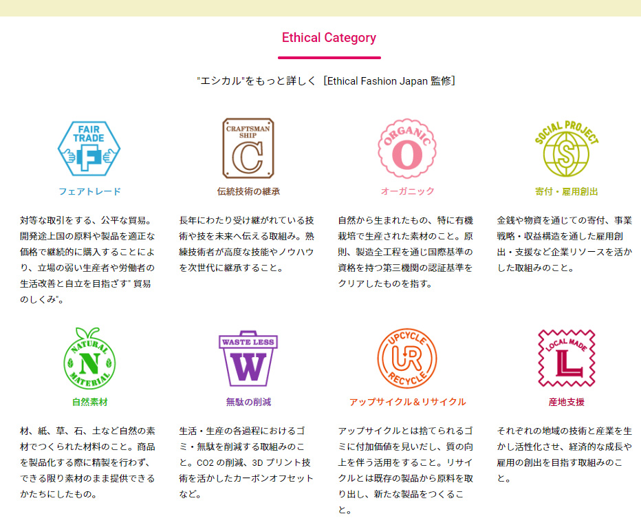 tokyu-dept-ethical-campaign2